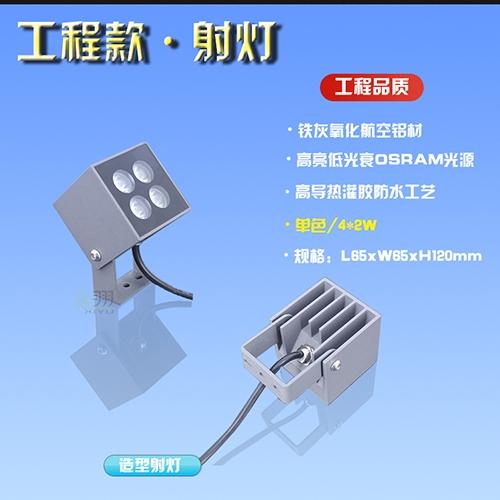 安徽工程款·射灯65-65