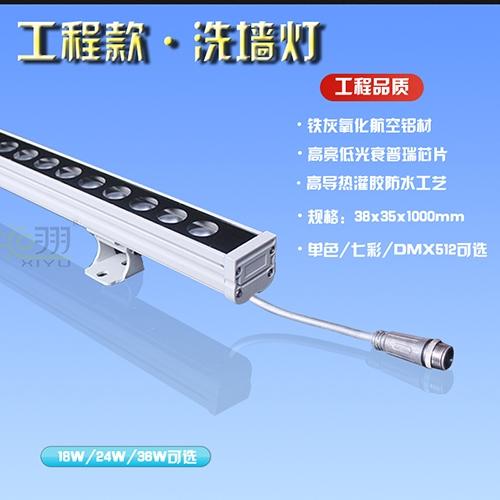 中山工程款·洗墙灯3835