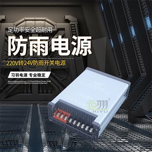 陕西LED工程款·防雨电源