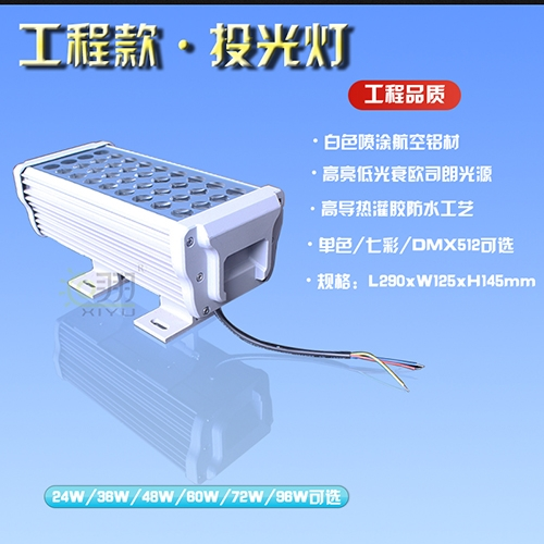 安徽工程款·投光灯290-125