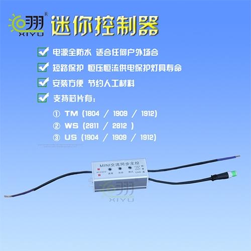 甘肃LED迷你控制器