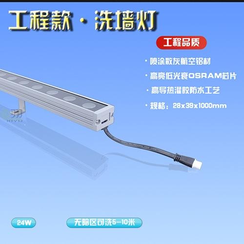 中山工程款·洗墙灯2839