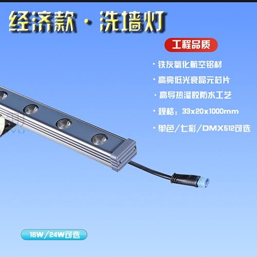陕西经济款·洗墙灯3320