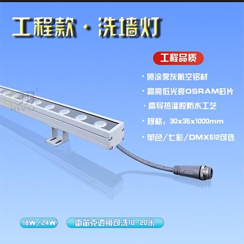 陕西工程款·洗墙灯3035