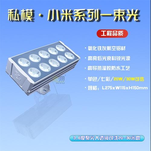 福建私模·小米系列一束光275-115