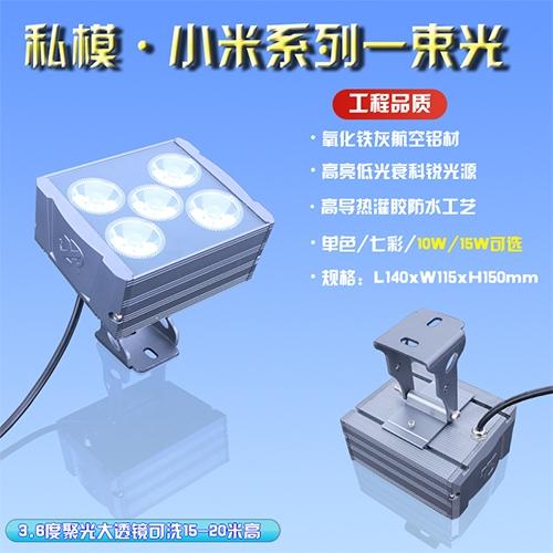 福建私模·小米系列一束光140-115