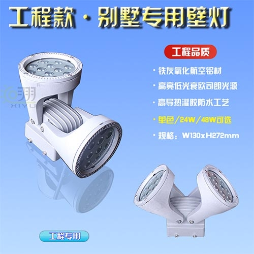 福建工程款·别墅专用壁灯24W