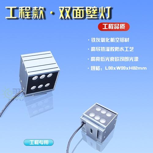 工程款·双面壁灯6W-2面