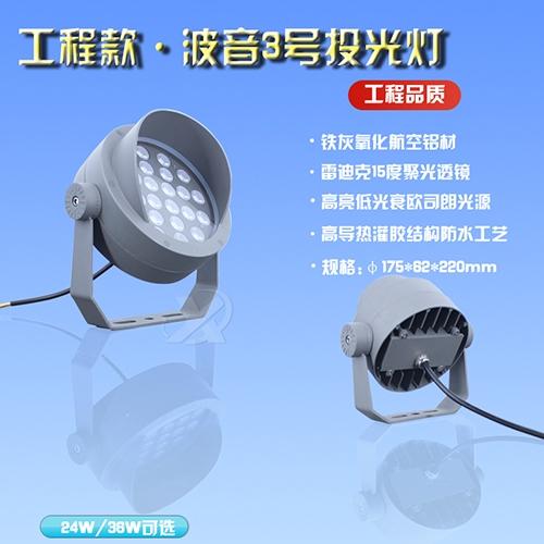 甘肃工程款·波音3号投光灯