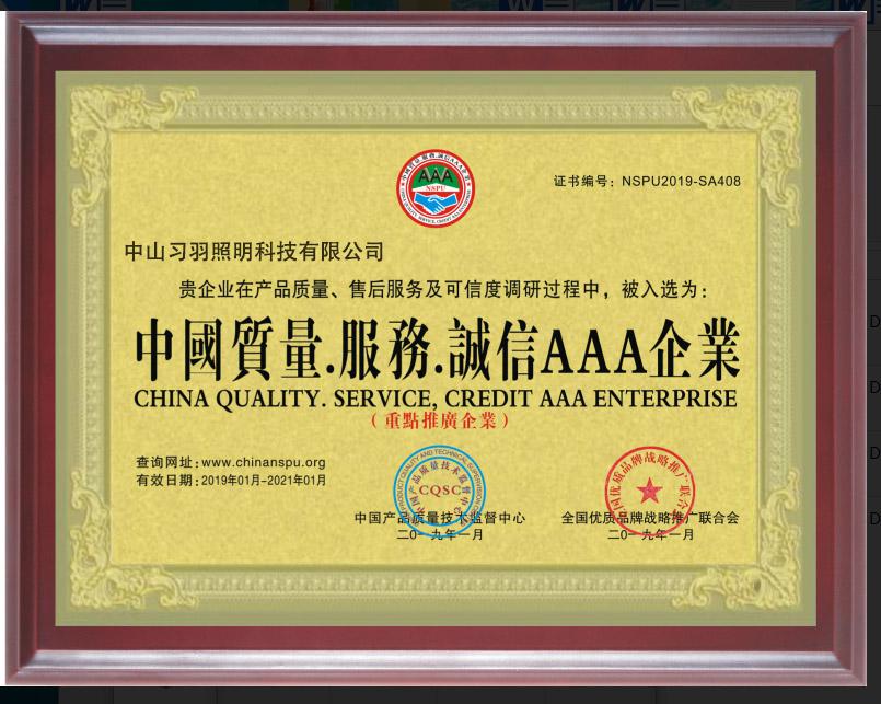 中国质量 服务 诚信 AAA企业